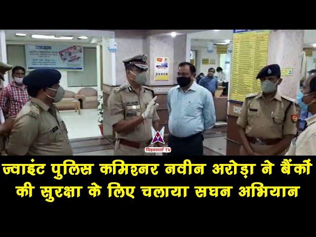 Bank Nirishan | जॉइंट पुलिस कमिश्नर नवीन अरोड़ा ने बैंको की सुरक्षा के लिए चलाया सघन अभियान