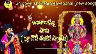 Ankamma thalli songs|| ankalamma bhakti geethaalu || devotional songs || telugu devotional songs