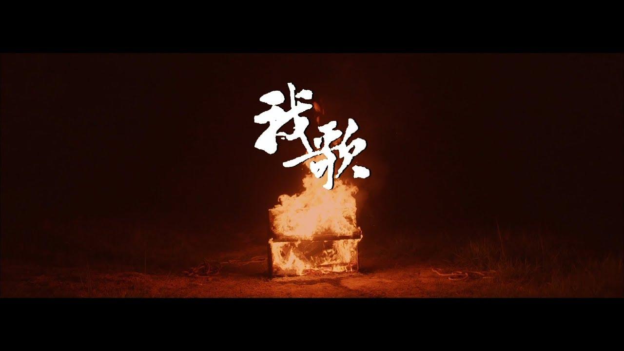 Heyo-我歌 Feat. Sammy@Kolor [MV] - YouTube