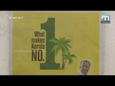 Government Ad In National Dailies Project Kerala As No 1 State| Mathrubhumi News