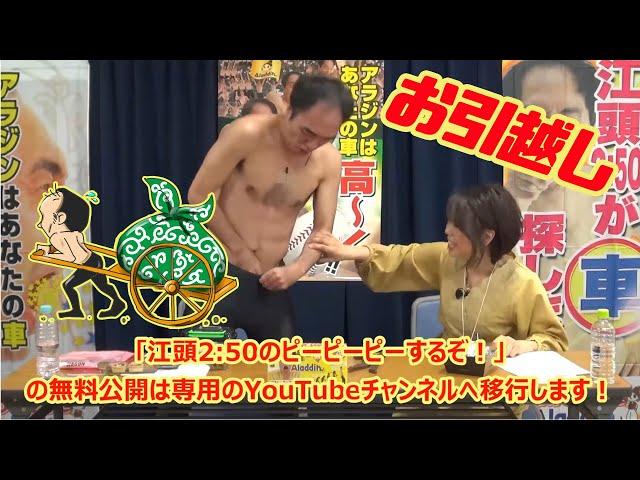 『江頭2:50のピーピーピーするぞ!』無料動画 移行のお知らせ