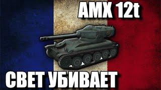 AMX 12t: Свет убивает. Мастер, дозорный, разведчик, воин.