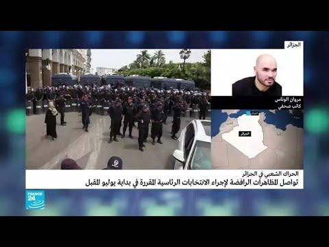 كيف يمكن تفسير تمسك المؤسسة العسكرية بالمهل الدستورية للانتخابات الجزائرية؟  - نشر قبل 2 ساعة