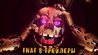 ФНАФ 8 ТРЕЙЛЕРЫ 5 - FNAF 8 TRAILERS 5 - FAN TRAILERS FIVE NIGHTS AT FREDDY'S 8! №5