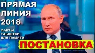 Постановка 'Прямая линия с Путиным 2018' факты и таблетки для памяти | Pravda GlazaRezhet