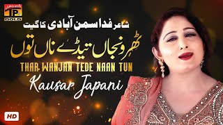 Thar Wanjan Teday Naan Tun | Kousar Japani | TP Gold