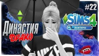 ★ The Sims 4: Вампиры - ДИНАСТИЯ ДРАКО #22 ❦ ОСТАЛАСЬ ОДНА.... ★