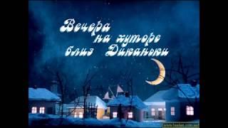 ВЕЧЕРА НА ХУТРОЕ БЛИЗ ДИКАНЬКИ 2017