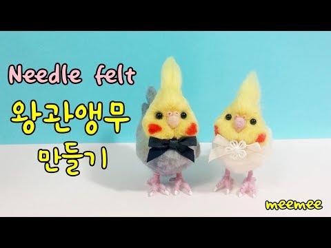 needle-felt-bird-tutorial-양모펠트-니들펠트-앵무새-왕관앵무-만들기cockatiel/parrot