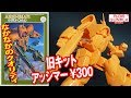 ガンプラ 旧キット 300円「1/220 アッシマー (ASSHIMAR NRX-044)」#01開封・組立・素…
