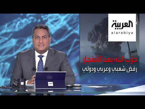 بانوراما | حزب الله بعد الانفجار  - نشر قبل 2 ساعة