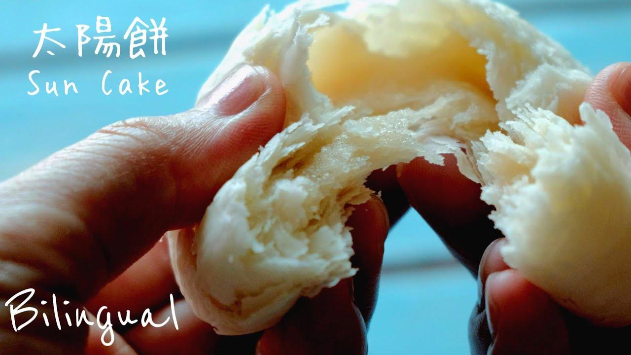 太陽餅做法 Sun Cake Recipe (臺灣名產 Taiwan's Specialty) - YouTube