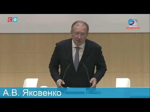 Выступление Ректора А.В.Яковенко в Совете Федерации