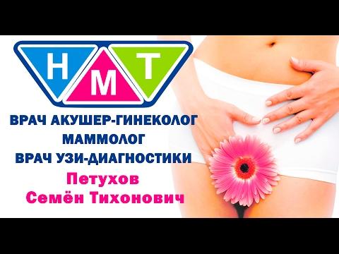 Петухов Семён Тихонович. Врач акушер-гинеколог, маммолог, врач УЗИ-диагностики.