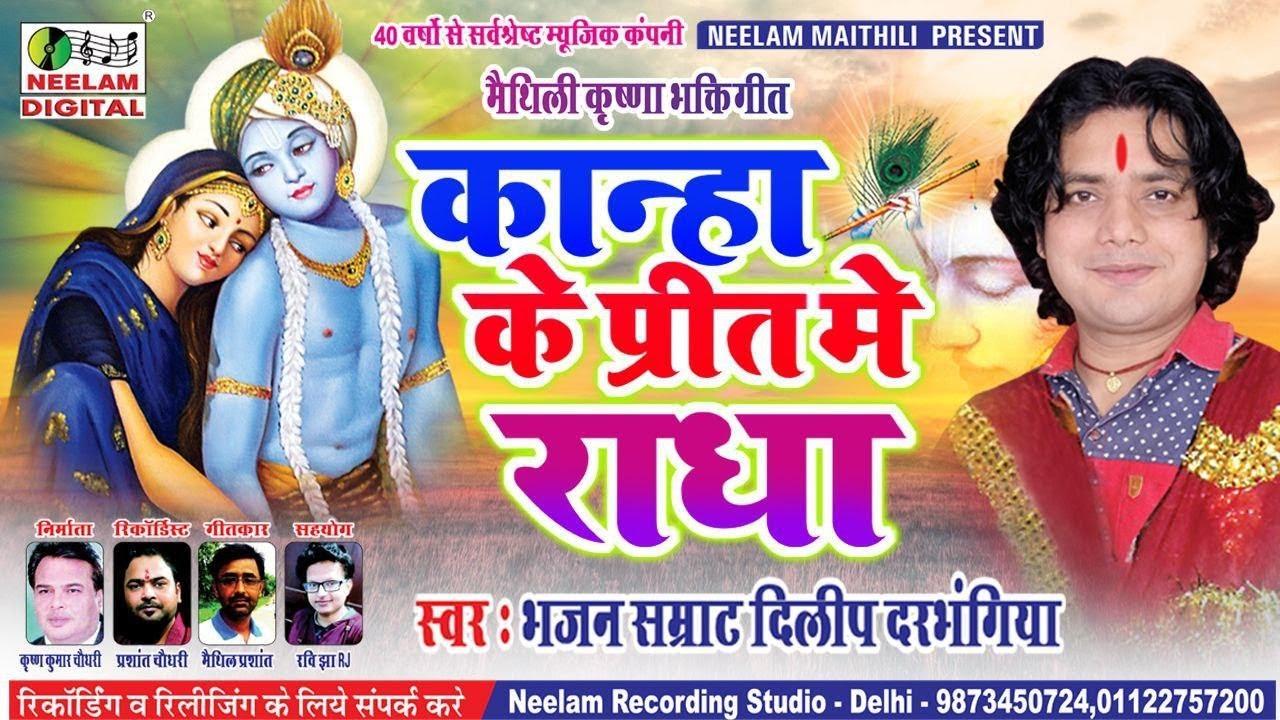 कृष्णा भजन 2020   Dilip Darbhangiya  Kanha ke Preet Me   New Maithili Krishna Bhajan कान्हा के प्रीत
