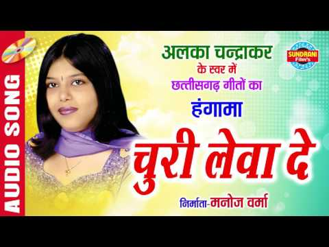 चुरी लेवा दे | Churi Leva De | Album - Mayaru Dholna | Singer - Alka Chandrakar