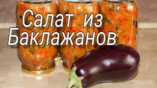 Салат из баклажанов/ Баклажаны/ Баклажаны на зиму