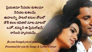 Priyatama neevachata kusalama lyrics latest song yeto vellipoindi manasu nani samantha telugu