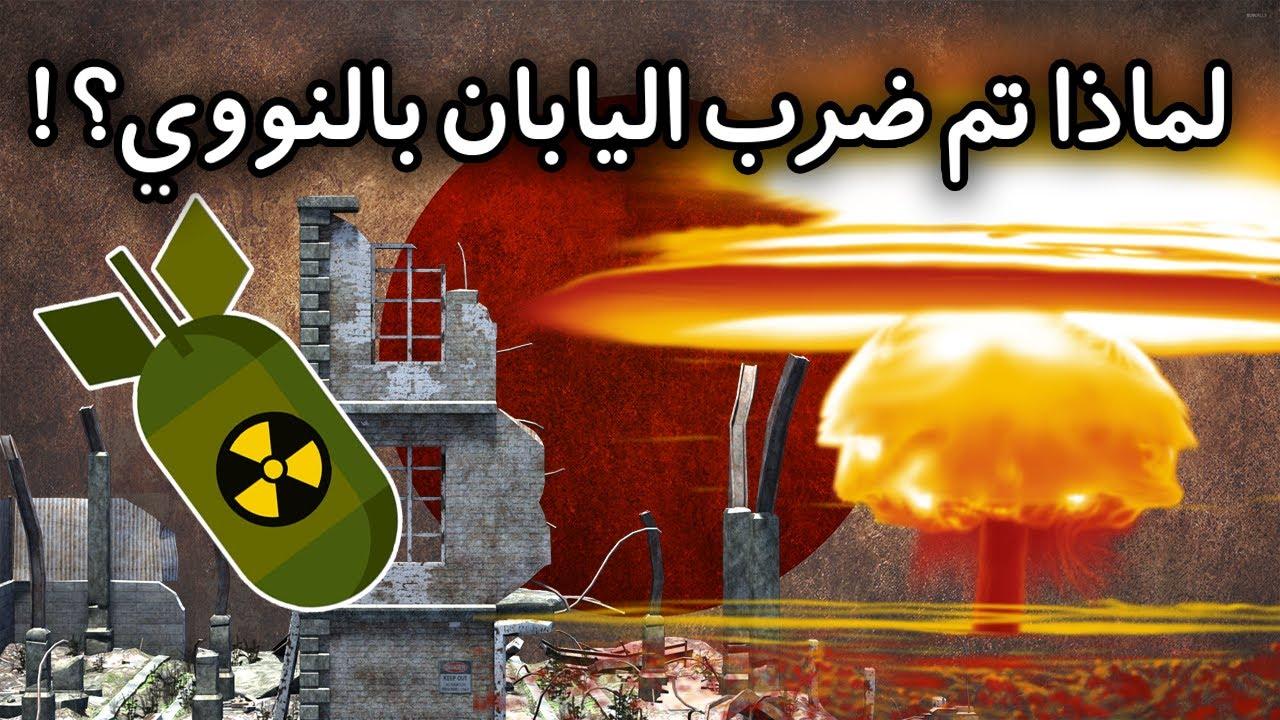 ماذا لو لم تقم امريكا بضرب اليابان بالقنابل الذرية في الحرب العالمية الثانية Youtube