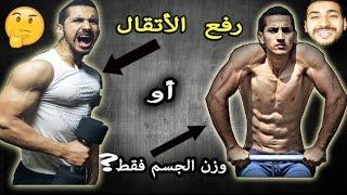 �يديو مهم جدا يوضح ال�رق بين Bodybuilding و Calisthenics و Street workout
