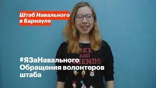Барнаул поддержал акцию #ЯзаНавального