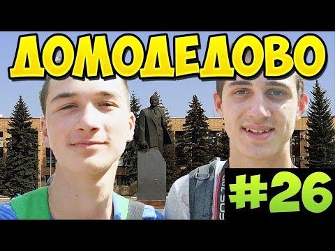 OSC #26! Поездка в ДОМОДЕДОВО! Международный АЭРОПОРТ, ЛУЧШИЙ парк ПОДМОСКОВЬЯ!