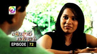 Monara Kadadaasi Episode 72 || මොණර කඩදාසි | සතියේ දිනවල රාත්රී 10.00 ට ස්වර්ණවාහිනී බලන්න... Thumbnail