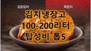 김치냉장고 2020.12. 탑성비 순위 100-200리…