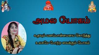 அமல யோகம் | Amala Yogam In Tamil | உதவும் மனப்பான்மையை கொடுத்து உலகமே போற்ற வைக்கும் யோகம்
