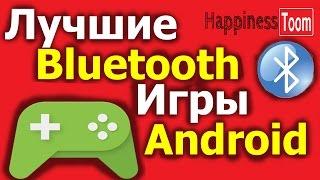 Android TOP bluetooth игр для двоих которые не дадут вам скучать