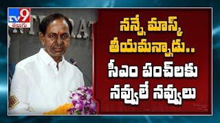 CM KCR Full Speech In Kamareddy - TV9