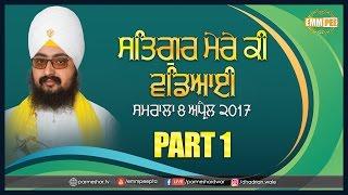 Part 1- Satgur Mere Ki Vadeyai  8_4_2017 - Samrala