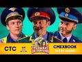 СМЕХBOOK   Все по закону   Уральские пельмени