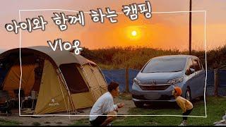 가족캠핑 브이로그 / 아이와캠핑. 캠핑요리. 치바캠핑.…