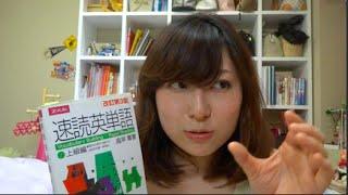 【英語】慶應受験生に勧めたい英単語集〜速単上級編〜 thumbnail