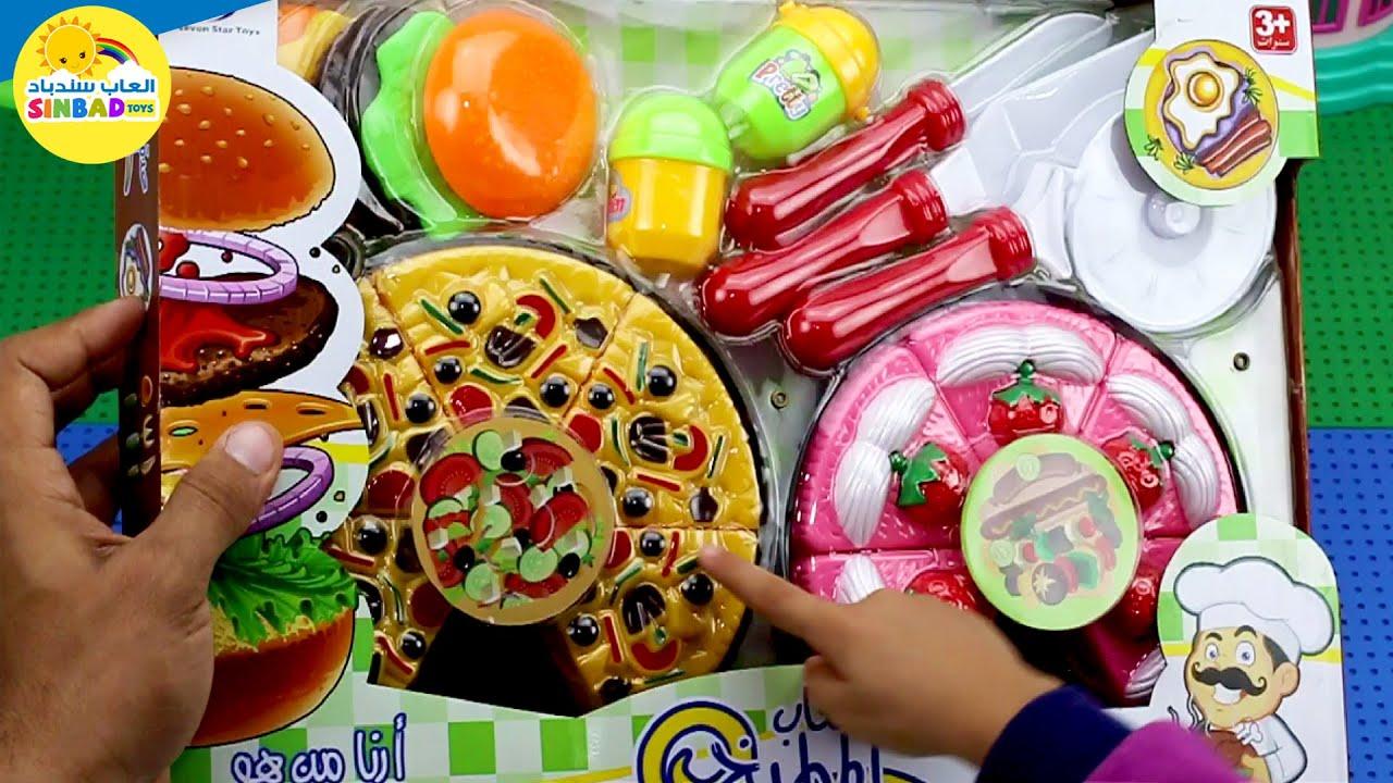 مطبخ الاطفال للبيتزا والتورتة - العاب اطفال