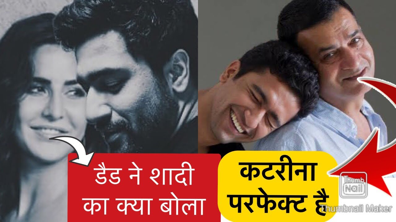 Vicky Kaushal Father Reaction On Katrina Kaif's ...