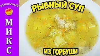 Рыбный суп из головы горбуши - дёшево, вкусно и просто!