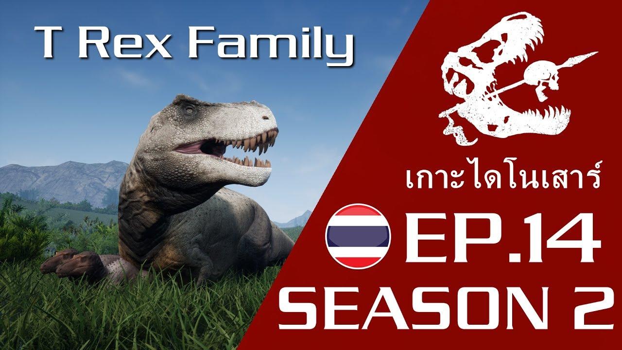 ครอบครัวทีเร็กซ์ | The Isle เกาะไดโนเสาร์ | ซีซั่น2 | EP.14
