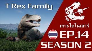 ครอบครัวทีเร็กซ์   The Isle เกาะไดโนเสาร์   ซีซั่น2   EP.14