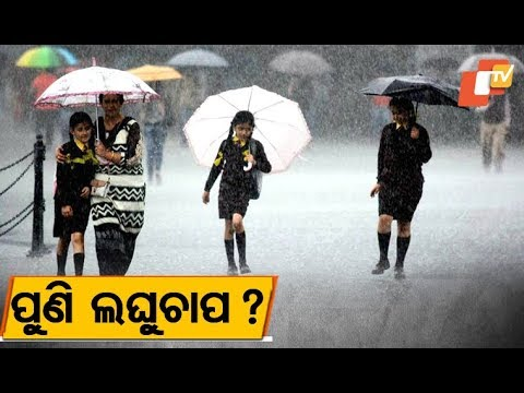 Weather Alert Odisha To Experience Heavy Rainfall From Today