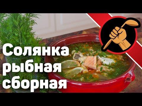 Рыбная солянка в мультиварке пошаговый рецепт с фото