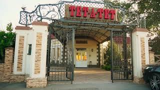 """Ресторанно-гостиничный комплекс """"Тет-а-Тет""""."""