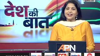 APN Desh Ki Baat || With Editor in Chief Rajshri Rai || 9 october 2018