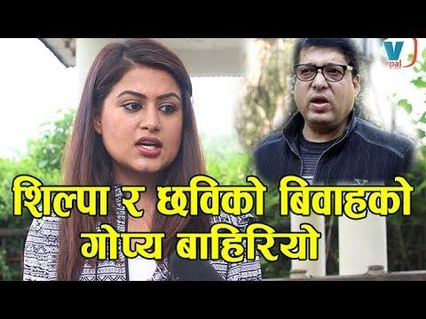 शिल्पा र छविको बिवाहको गोप्य बाहिरियो - Shilpa Pokharel | Chhabiraj Ojha  | Interview