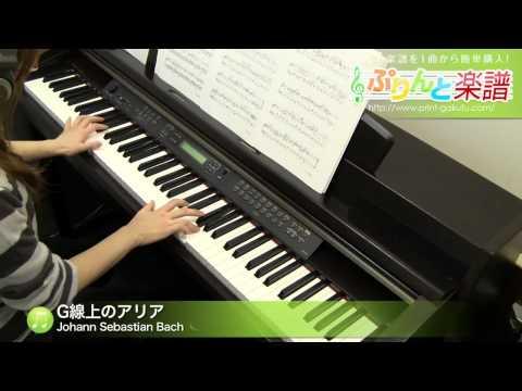 G線上のアリア Johann Sebastian Bach