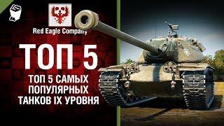 ТОП 5 самых популярных танков IX уровня - Выпуск №67 - от Red Eagle [World of Tanks]