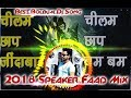 Chilam Chap Vs Bum Bum Vs bol bum dj 2018 Special Mix With Dj Mj Power Hard  Electro Bass Dance