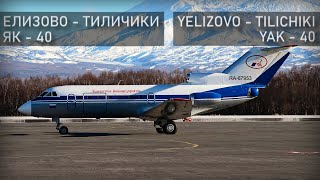 YAK-40 near Air Disaster over Telichiki (narrated by the captain)