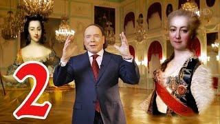 Эдвард Радзинский. Царство женщин. ЧАСТЬ 2 (2017) HD